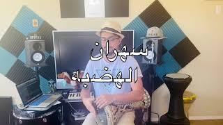 سهران عمرو دياب -  طبله سفنكس Sahran Amr Diab  - Tabla Sphinx Cover 2020