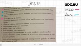 № 1041- Математика 6 класс Зубарева