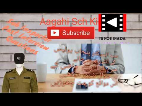 PPSC SUB INSPECTOR PREPARATION Your Videos on VIRAL CHOP VIDEOS