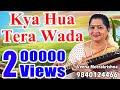 Kya Hua Tera Wada | क्या हुआ तेरा वादा - Film Instrumental By Veena Meerakrishna