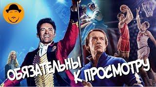 ДВИЖЕНИЕ ВВЕРХ и ВЕЛИЧАЙШИЙ ШОУМЕН – Хорошие Фильмы в Новом Году