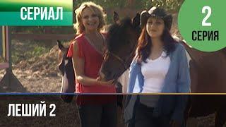 ▶️ Леший 2 - 2 серия - Мелодрама | Фильмы и сериалы - Русские мелодрамы