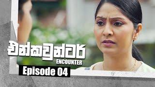 Encounter - එන්කවුන්ටර් | Episode 04 | 13 - 05 - 2021 | Siyatha TV Thumbnail