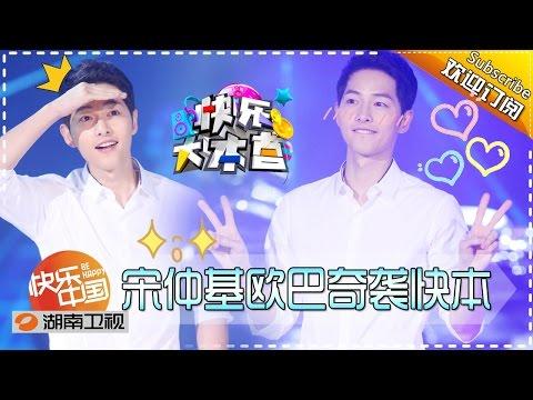 《快乐大本营》Happy Camp Ep.20160521:  Joong Ki Comes to Happy Camp !【Hunan TV  1080P】