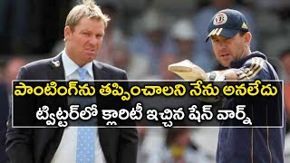 Shane Warne Responded To The News Coming Upon Him Through Twitter | Oneindia telugu