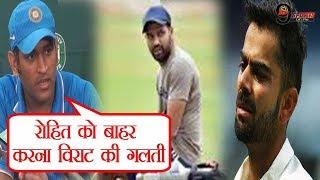 टेस्ट टीम से रोहित शर्मा को बाहर करने को लेकर धोनी ने दिया बड़ा बयान, कही ये बड़ी बात | MS Dhoni