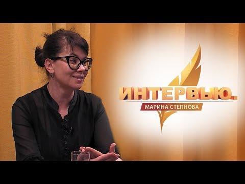 Интервью. Марина Степнова