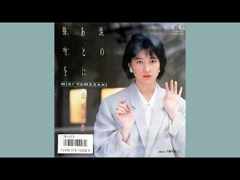 山崎美貴「涙のあとに接吻(くちづけ)を」1986