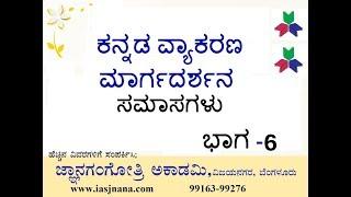 ಸಮಾಸ- ಕನ್ನಡ ಸಾಹಿತ್ಯ ಚರಿತ್ರೆ - For -FDA,SDA