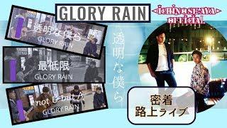 【路上ライブ】GLORY RAIN-グローリーレイン-@透明な僕ら/最低限/not U but A【一ノ瀬彩】