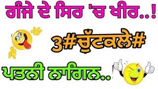3ਪੰਜਾਬੀ ਚੁੱਟਕਲੇ !! ਪਤਨੀ ਨਾਗਿਨ..!!ਗੰਜੇ ਦੇ ਸਿਰ ਤੇ ਖੀਰ..!!Punjabi chutkule funny jokes