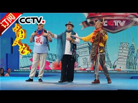 《中国文艺》 20170323 大话微小品 | CCTV-4