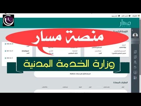 استعراض بوابة منصة مسار الخدمة المدنية السعودية للموارد البشرية وترقيات الموظفين Youtube