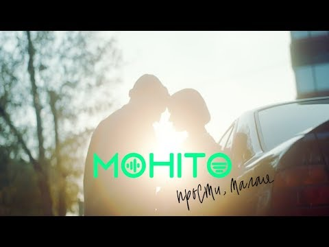Мохито - Прости, малая (2018) скачать смотреть онлайн