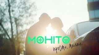 Download МОХИТО - Прости, малая (Премьера клипа 2018) Mp3 and Videos
