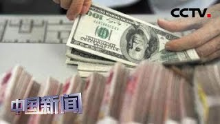 [中国新闻] 国家外汇管理局首次披露外储经营业绩等数据 | CCTV中文国际