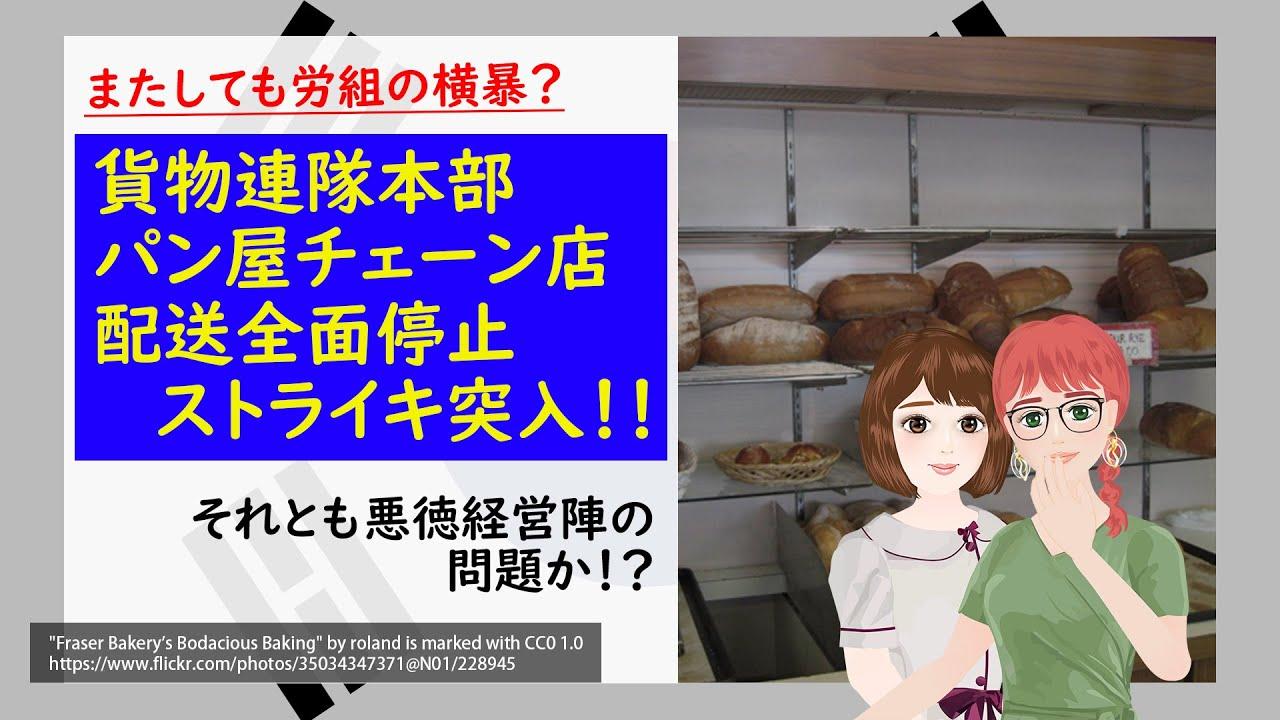 韓国貨物労組、一企業に対して全面ストライキ突入!メディアの歪曲報道も批判!