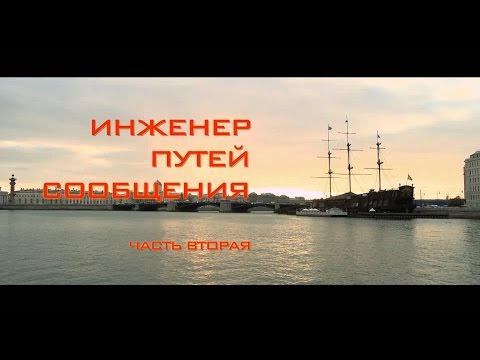 В.И.Ковалев. Инженер путей сообщения