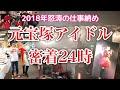 元宝塚アイドル密着24時!【怒涛の仕事納め】 - YouTube