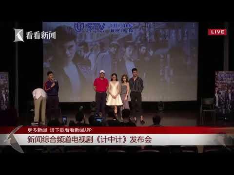 正在直播:  新闻综合频道电视剧《计中计》发布会