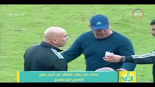 8 الصبح - حسام حسن يطلب التعاقد مع حارس سوبر للمصري البورسعيدي