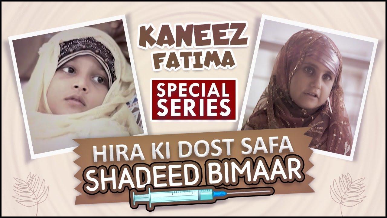 Hira Ki Dost Safa Shadeed Bimaar | Kaneez Fatima Special Series 2021