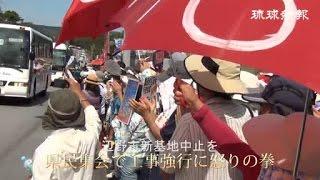 辺野古新基地、3600人が抗議 工事後初の県民集会