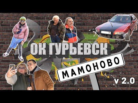 МАМОНОВО - граница с Польшей, изоляция, путиноиды.