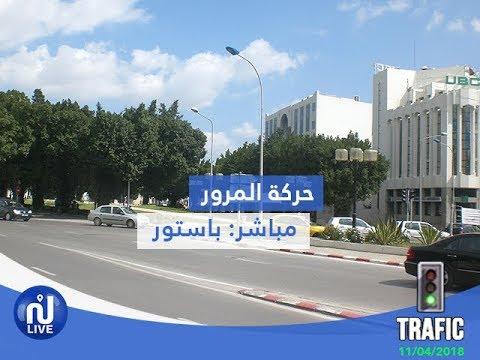 حركة المرور صباح الإربعاء 11 أفريل 2018 - قناة نسمة