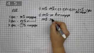 Упражнение 532. Математика 6 класс Виленкин Н.Я.