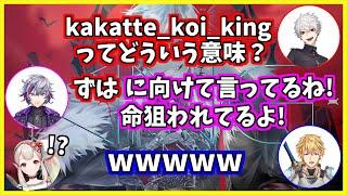 【kakatte_koi_king】について考察する英吸不滅【葛葉/エクス・アルビオ/不破湊/にじさんじ切り抜き】