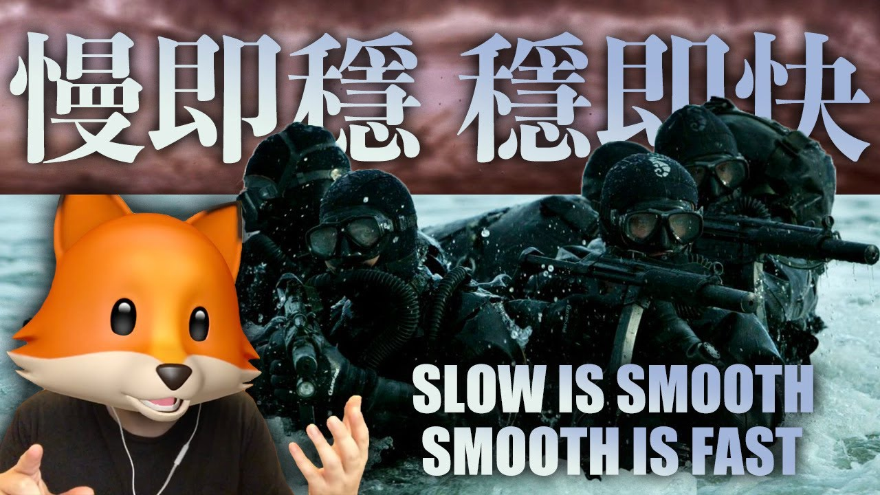 軍事諺語的商業應用 | Slow is Smooth, Smooth is Fast | 阿神