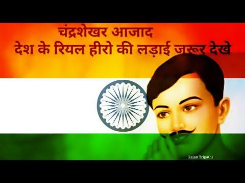 Chandrashekhar Azad Real Hero with Khush raho, khush raho ahle-vatan songs video edit by Rajan
