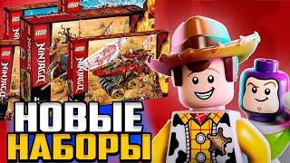 ВСЕ НАБОРЫ и ЦЕНЫ LEGO Ниндзяго 2019! КИНО и ИГРЫ