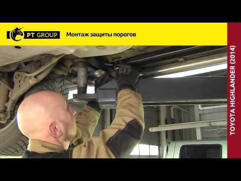 Toyota Highlander Монтаж защиты порогов