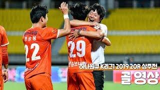 20190709 강원FC 상주전 골모음