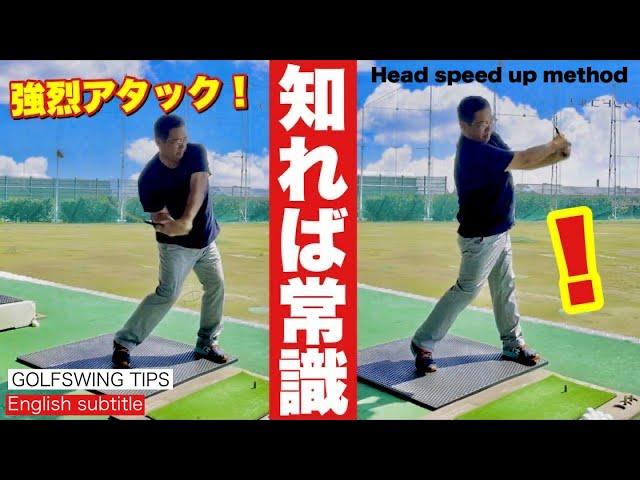【インパクト強化】飛距離を伸ばすオススメ練習方法【EnglishSubtitle】TIPS:Practice method