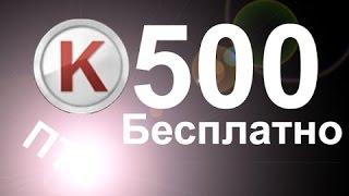 ХАЛЯВНЫЙ ПИН КОДЫ ЗАБИРАЙ WARFACE 2017