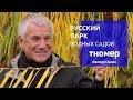 Крупнейшая коллекция ив и кувшинок Александра Марченко Русский Парк Водных Садов ВокругДома mp3