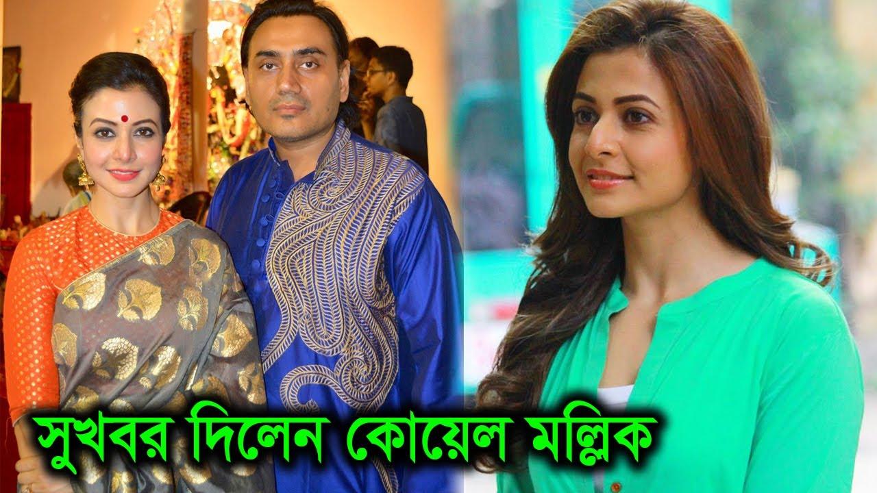 বড় সুখবর দিলেন অভিনেত্রী কোয়েল মল্লিক। সপরিবারে করোনামুক্ত!! koel mallick Latest News