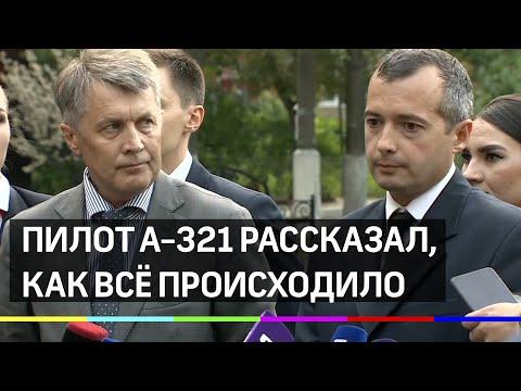 Пилот А-321 Дамир Юсупов рассказал о том, как всё происходило