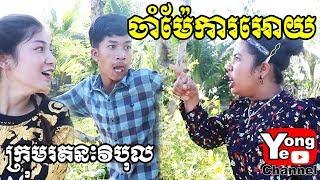 ចាំម៉ែការអោយ ពី នំស្រួយលីលី, New Comedy from Rathanak Vibol Yong Ye