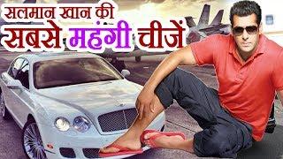 Salman Khan की 9 सबसे महंगी चीजें, कीमत सुनकर उछल पड़ोगे | Salman Khan Lifestyle