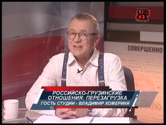 Наше время: «Российско-грузинские отношения: перезагрузка»