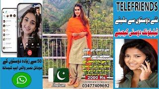 Meet Jhelum Girl For Mobile Friendship / Whatsapps Dosti / Phone Friends