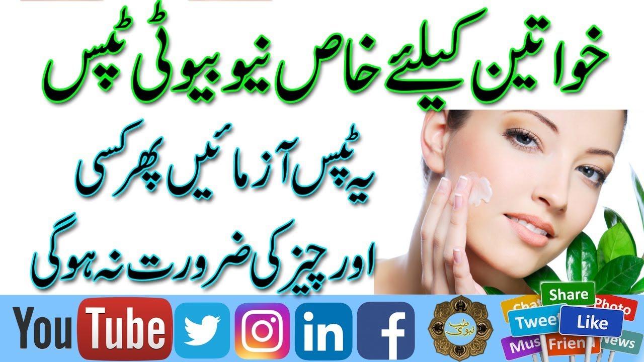 Girls Simple Beauty Tips in Urdu  Face Beauty Tips For Women