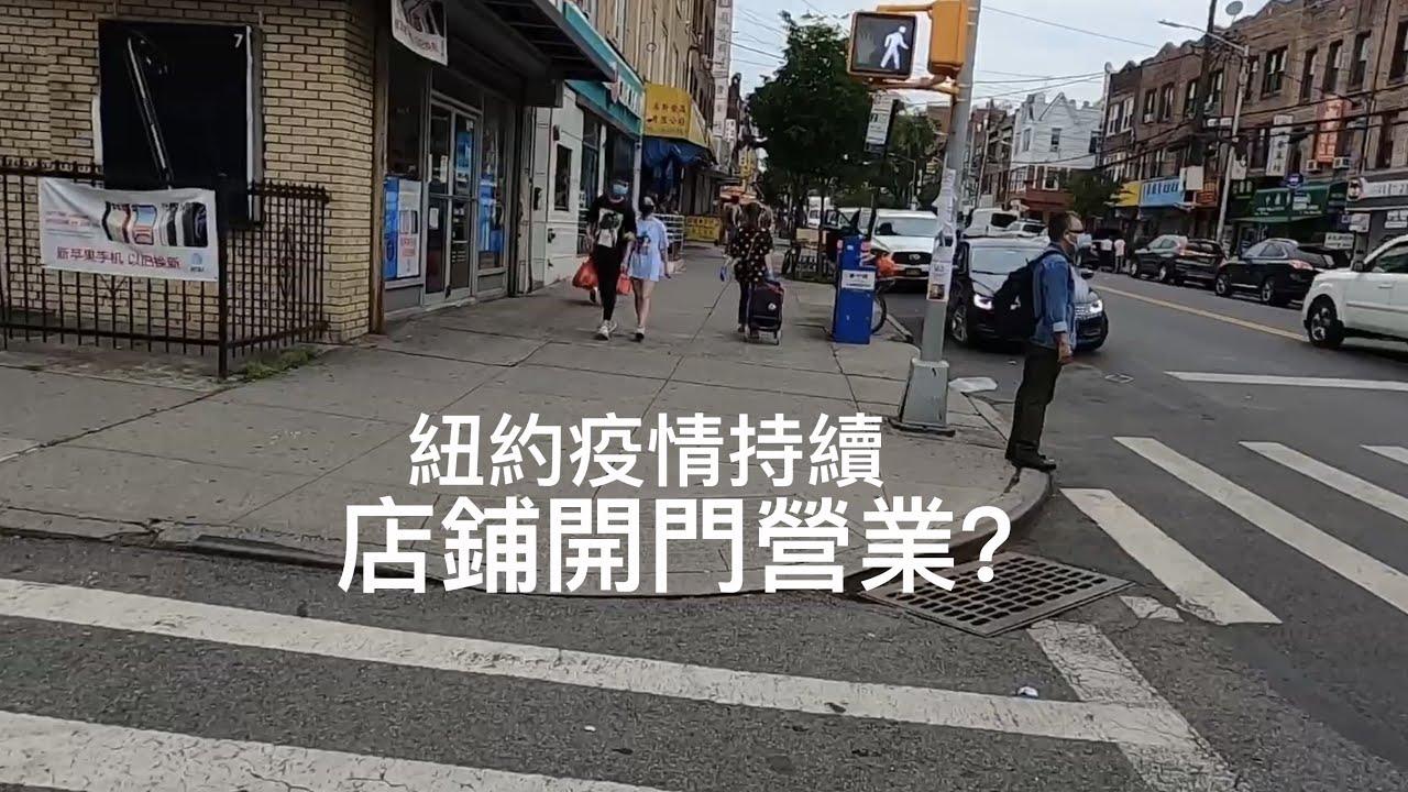 出街買菜順便巡查一下商店開門情況(紐約市布魯克林八大道街道現狀)New York City Brooklyn Eighth Avenue Street Status