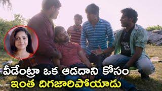 ఒక ఆడదాని కోసం ఇంత దిగజారిపోయాడు | Chetana Uttej Movie Scenes | Bhavani HD Movies