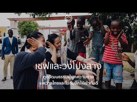 เชฟและวงโปงลาง ทูตวัฒนธรรมผู้ผูกความต่างระหว่างไทยและโมซัมบิกให้เข้ากันดี