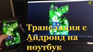 Трансляция с Андроид на ноутбук встроенными средствами (Новое в Windows)
